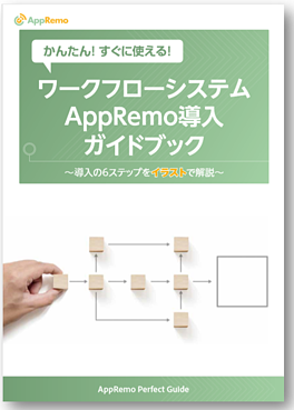 AppRemo導入ガイド表紙-1
