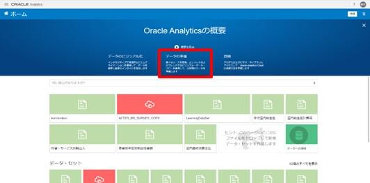 Autonomous Data Warehouse と Analytics Cloudで行うデータ分析について~分析環境の構築・基本的な分析編~ 04