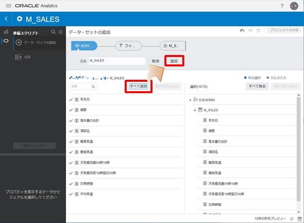 Autonomous Data Warehouse と Analytics Cloudで行うデータ分析について~分析環境の構築・基本的な分析編~ 14