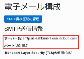 Oracle Cloudの電子メール配信サービスを利用したアラート通知 ~PostfixによるSASL認証を用いたアラート通知~08