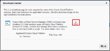 Oracle Analytics Cloud 起動停止の自動化 ~PaaS Service Manager CLI によるスケジューリング編~04