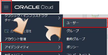 Oracle Autonomous Data Warehouse Cloud 起動停止の自動化 ~Oracle Cloud Infrastructure CLI によるスケジューリング編~02