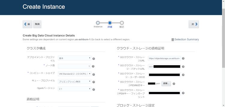 Oracle Big Data Cloud Compute Edition インスタンス作成(作成編)04
