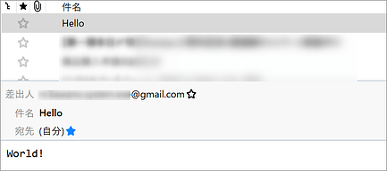 メールが受信できていることを確認