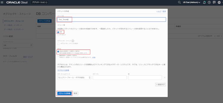 provision-oracle-big-data-cloud-08
