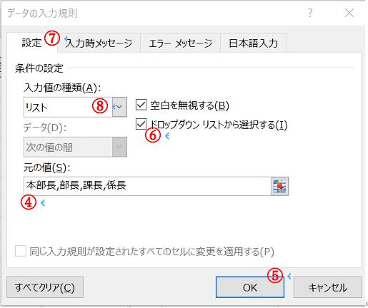 Excel(エクセル)でプルダウンを作成する方法_2