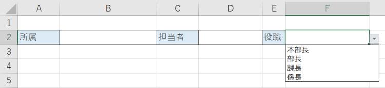 Excel(エクセル)でプルダウンを作成する方法_3