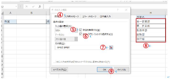 Excel(エクセル)でプルダウンを作成する方法_6
