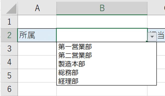Excel(エクセル)でプルダウンを作成する方法_7