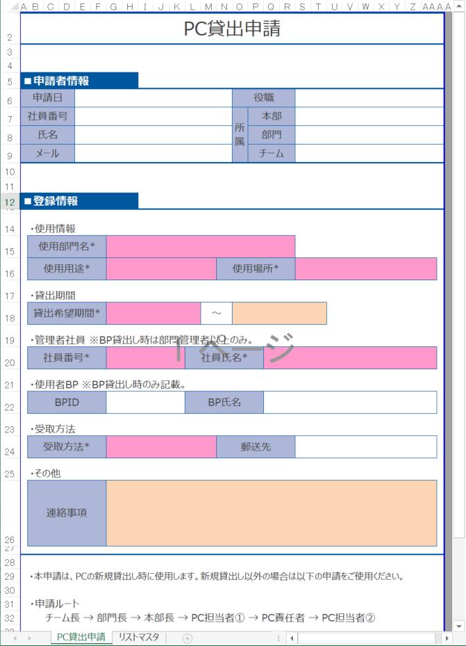 Excel表示