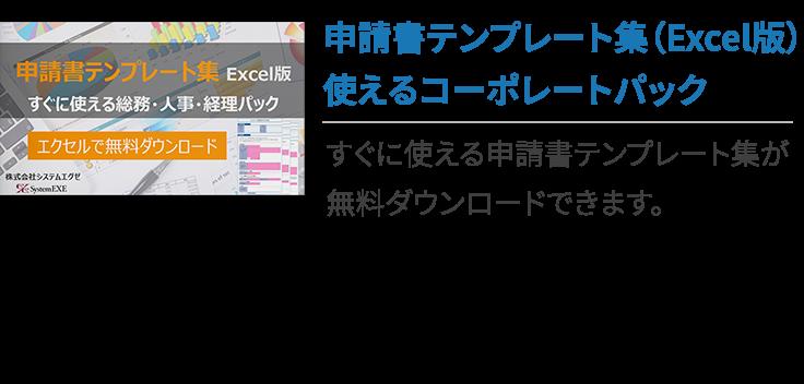 申請書テンプレート集(Excel版)すぐに使えるコーポレートパック