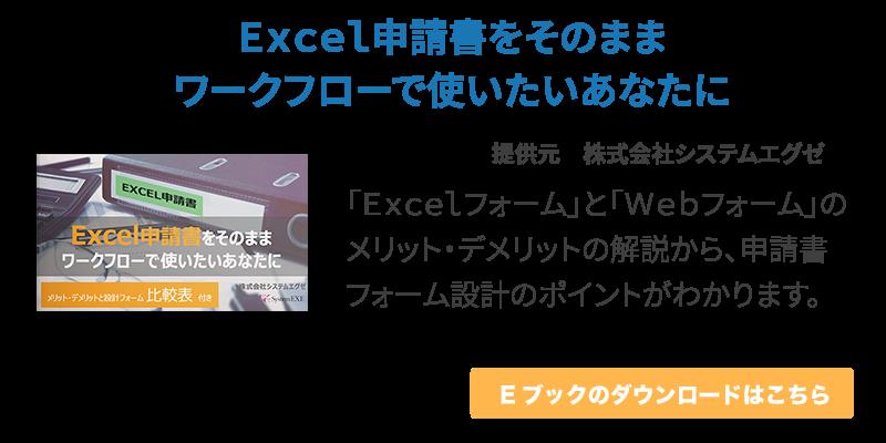 Excel申請書をそのままワークフローで使いたいあなたに