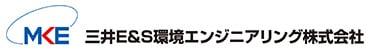 三井E&S環境エンジニアリング株式会社