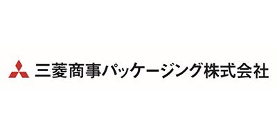三菱商事パッケージング株式会社 様