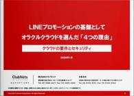 LINEと顧客情報を絡めたプロモーションで求められるクラウドの要件とセキュリティ