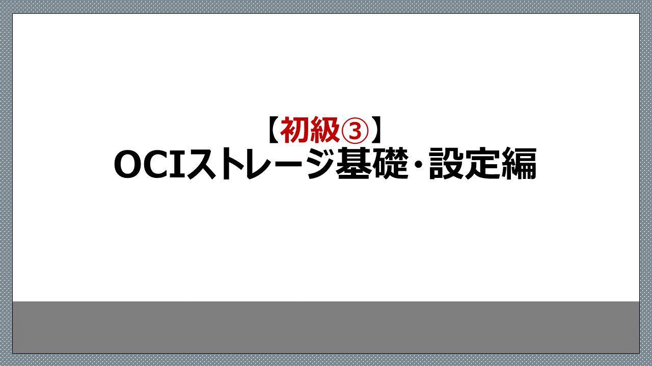 【初級】OCIストレージ基礎・設定編