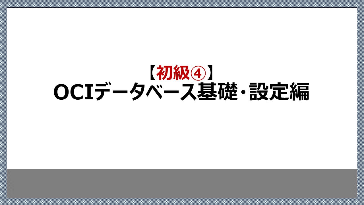 【初級】OCIデータベース基礎・設定編