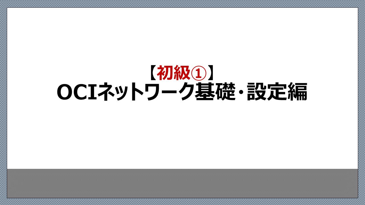 サムネイル-【初級㈰】OCIネットワーク基礎・設定編