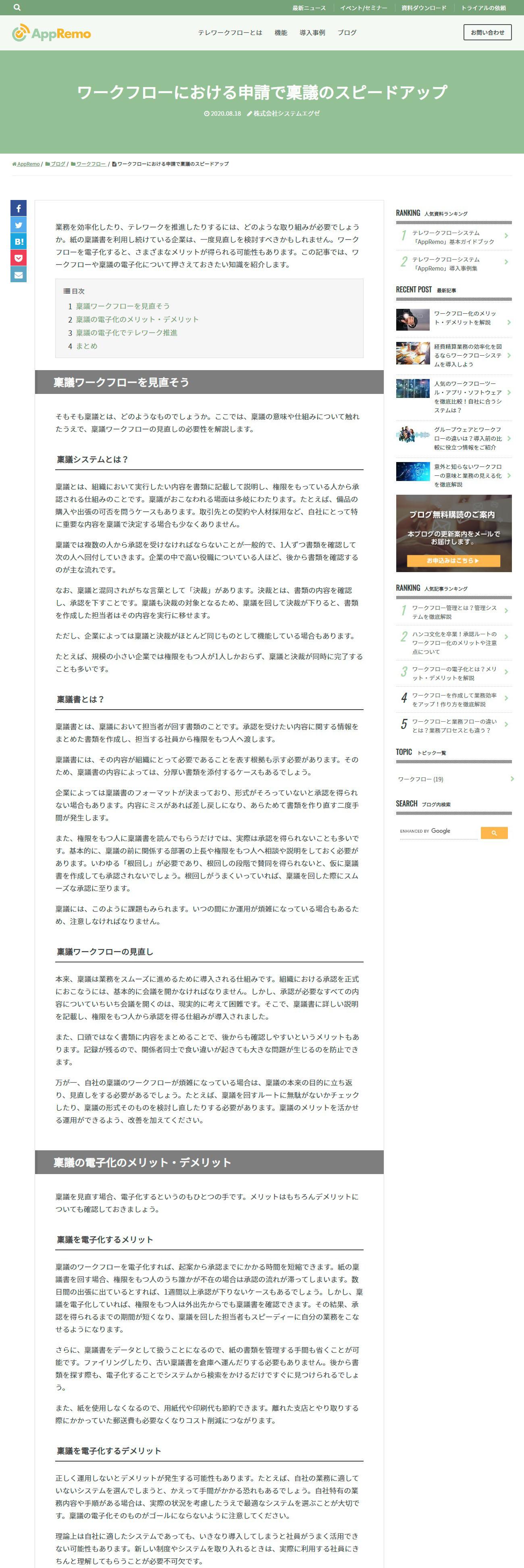 ブログ購読のお申込み