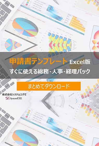 申請書テンプレート集(Excel版)すぐに使えるコーポレートパック(まとめてダウンロード)