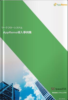 ワークフローシステム「AppRemo」導入事例集