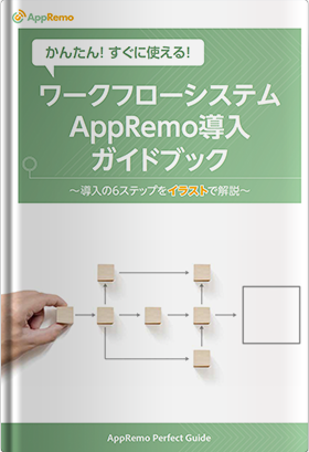 appremo-implementation-guide