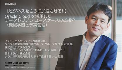 【ビジネスをさらに加速させる‼︎】Oracle Cloudを活用したデータドリブン ユースケースのご紹介(機械学習と予実管理)