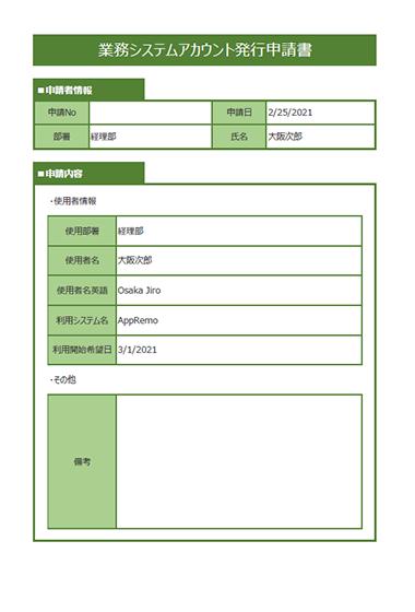 業務システムアカウント発行申請書
